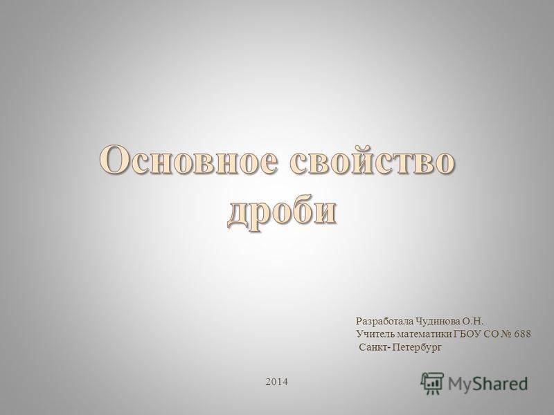 Разработала Чудинова О.Н. Учитель математики ГБОУ СО 688 Санкт- Петербург 2014