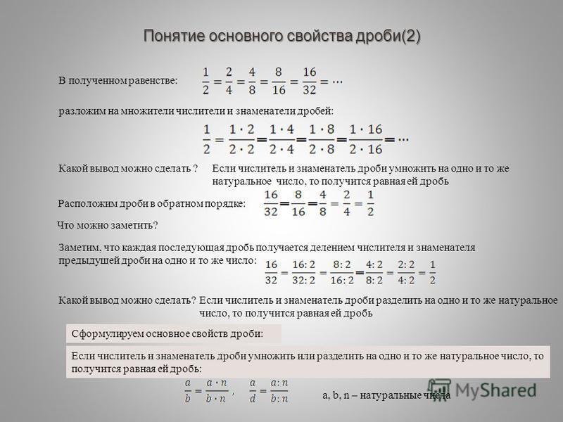 Понятие основного свойства дроби(2) В полученном равенстве: разложим на множители числители и знаменатели дробей: Какой вывод можно сделать ?Если числитель и знаменатель дроби умножить на одно и то же натуральное число, то получится равная ей дробь Р
