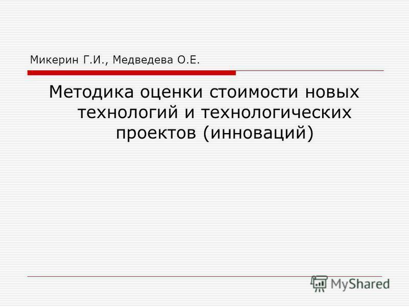Микерин Г.И., Медведева О.Е. Методика оценки стоимости новых технологий и технологических проектов (инноваций)