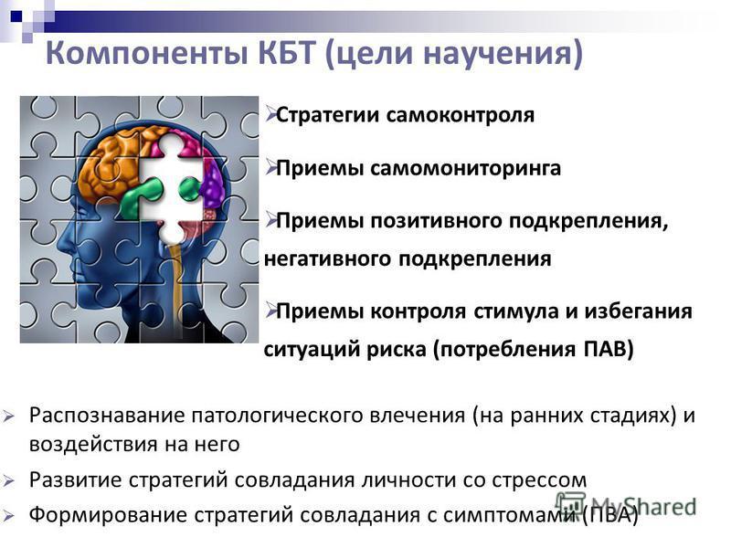 Компоненты КБТ (цели научения) Распознавание патологического влечения (на ранних стадиях) и воздействия на него Развитие стратегий совладания личности со стрессом Формирование стратегий совладания с симптомами (ПВА) Стратегии самоконтроля Приемы само