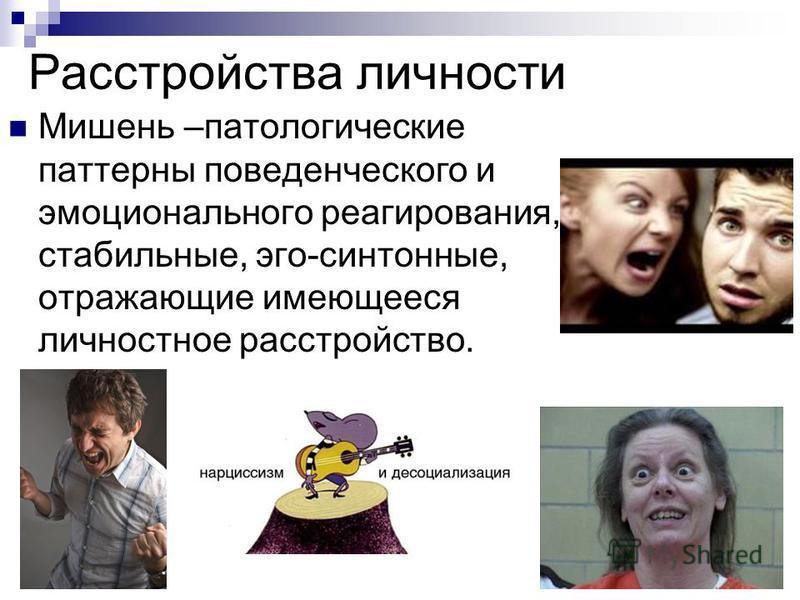 Расстройства личности Мишень –патологические паттерны поведенческого и эмоционального реагирования, стабильные, эго-синтонные, отражающие имеющееся личностное расстройство.