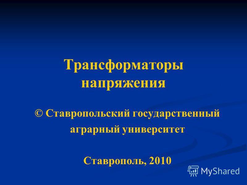 Трансформаторы напряжения © Ставропольский государственный аграрный университет Ставрополь, 2010