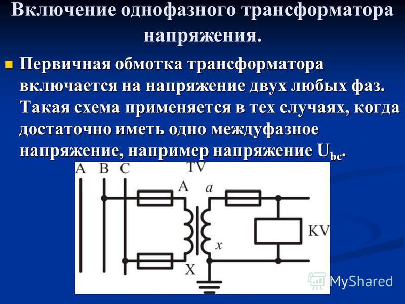 Включение однофазного трансформатора напряжения. Первичная обмотка трансформатора включается на напряжение двух любых фаз. Такая схема применяется в тех случаях, когда достаточно иметь одно междуфазное напряжение, например напряжение U bc. Первичная