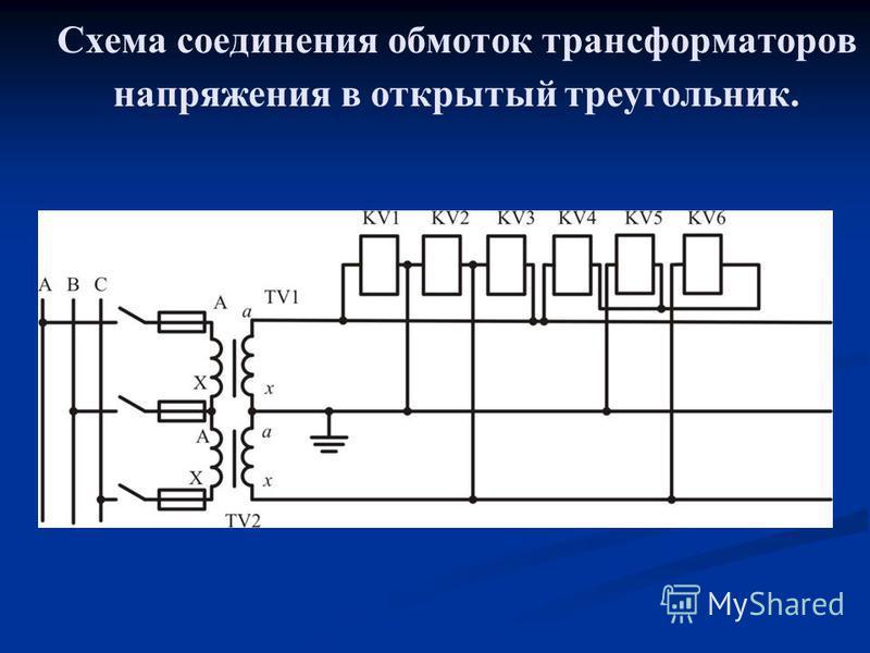 Схема соединения обмоток трансформаторов напряжения в открытый треугольник.