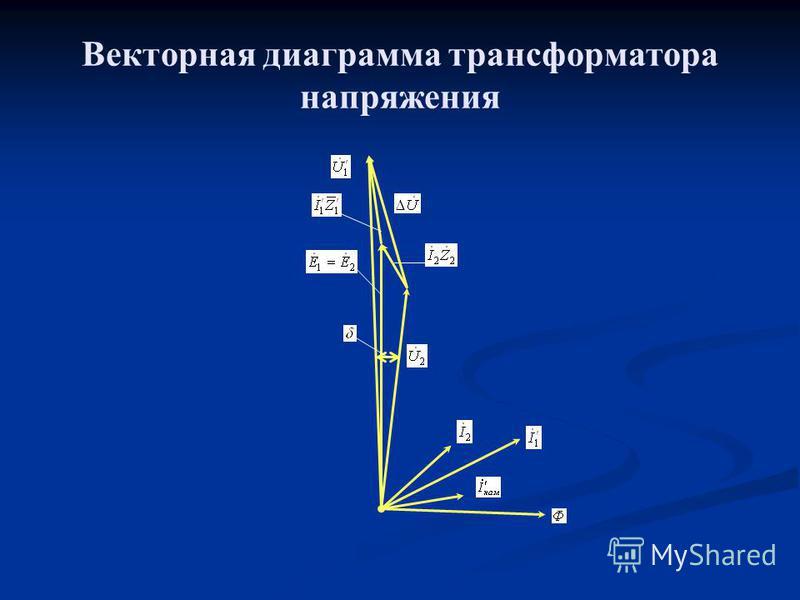 Векторная диаграмма трансформатора напряжения