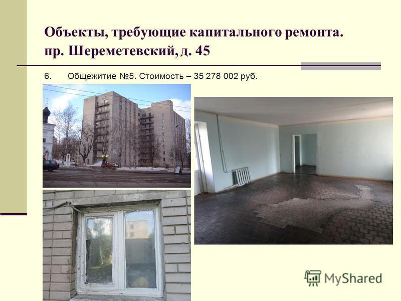 Объекты, требующие капитального ремонта. пр. Шереметевский, д. 45 6. Общежитие 5. Стоимость – 35 278 002 руб.