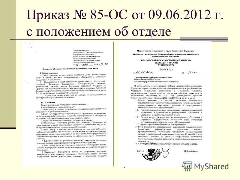 Приказ 85-ОС от 09.06.2012 г. с положением об отделе