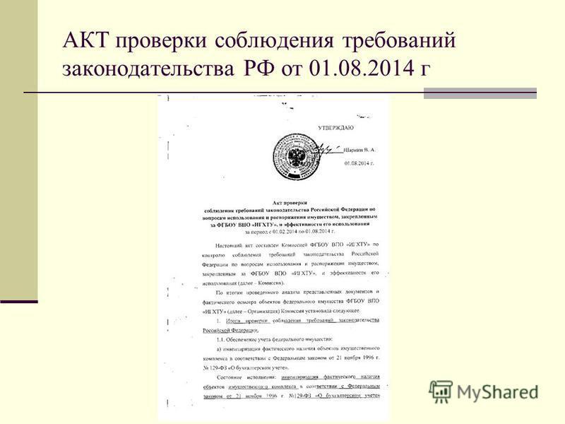 АКТ проверки соблюдения требований законодательства РФ от 01.08.2014 г