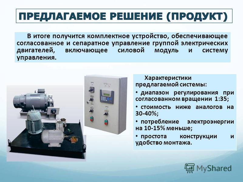 В итоге получится комплектное устройство, обеспечивающее согласованное и сепаратное управление группой электрических двигателей, включающее силовой модуль и систему управления. Характеристики предлагаемой системы: диапазон регулирования при согласова
