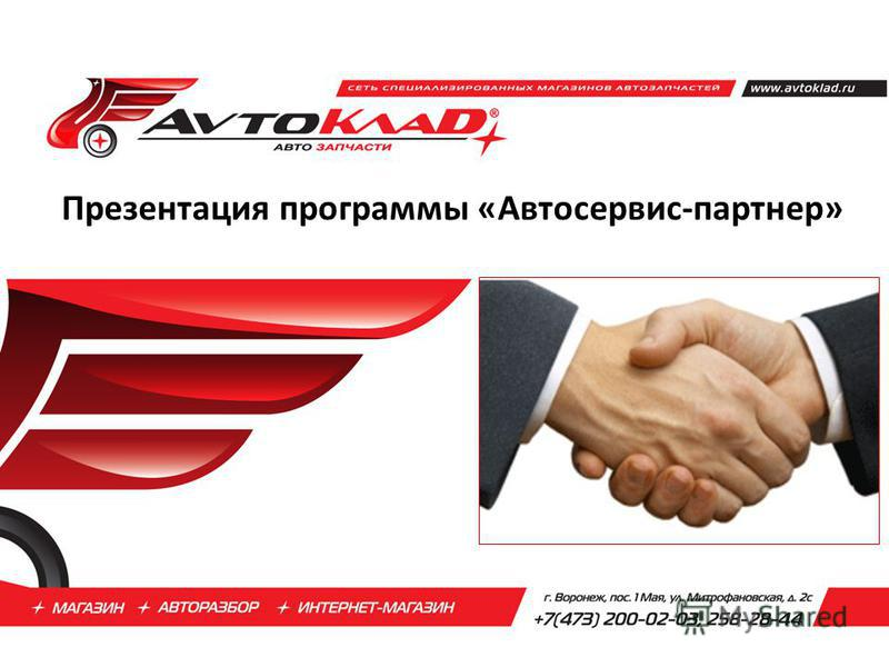 Презентация программы «Автосервис-партнер»