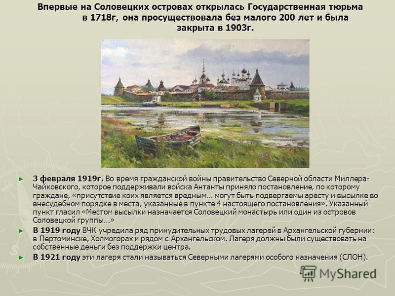 Впервые на Соловецких островах открылась Государственная тюрьма в 1718 г, она просуществовала без малого 200 лет и была закрыта в 1903 г. Впервые на Соловецких островах открылась Государственная тюрьма в 1718 г, она просуществовала без малого 200 лет