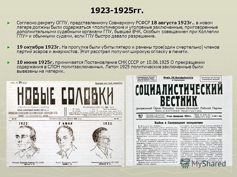 1923-1925 гг. Согласно декрету ОГПУ, представленному Совнаркому РСФСР 18 августа 1923 г., в новом лагере должны были содержаться «политические и уголовные заключенные, приговоренные дополнительными судебными органами ГПУ, бывшей ВЧК, Особым совещание