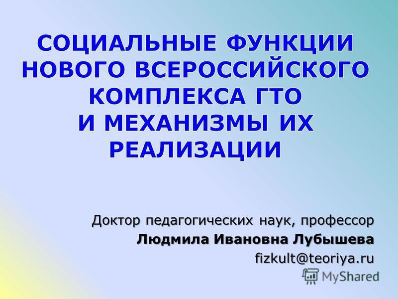Доктор педагогических наук, профессор Людмила Ивановна Лубышева fizkult@teoriya.ru