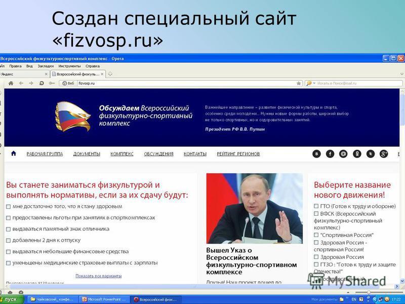 Создан специальный сайт «fizvosp.ru»