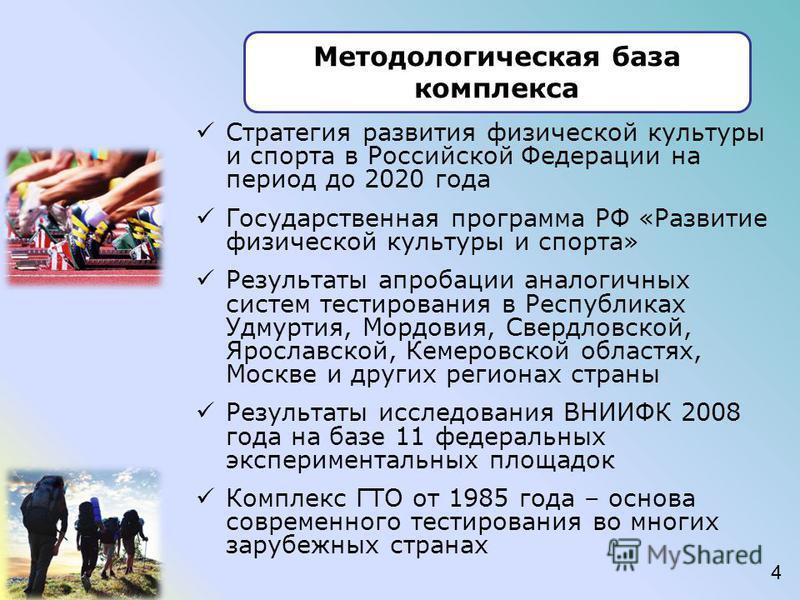 Стратегия развития физической культуры и спорта в Российской Федерации на период до 2020 года Государственная программа РФ «Развитие физической культуры и спорта» Результаты апробации аналогичных систем тестирования в Республиках Удмуртия, Мордовия,