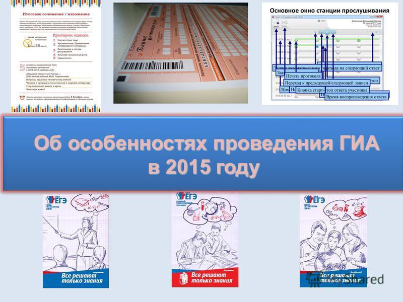 Об особенностях проведения ГИА Об особенностях проведения ГИА в 2015 году Об особенностях проведения ГИА Об особенностях проведения ГИА в 2015 году