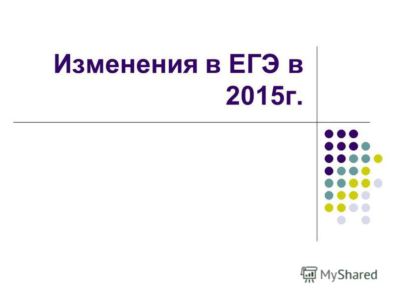 Изменения в ЕГЭ в 2015 г.