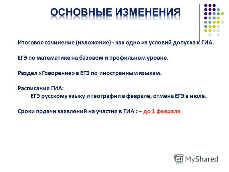 Итоговое сочинение (изложение) - как одно из условий допуска к ГИА. ЕГЭ по математике на базовом и профильном уровне. Раздел «Говорение» в ЕГЭ по иностранным языкам. Расписания ГИА: ЕГЭ русскому языку и географии в феврале, отмена ЕГЭ в июле. Сроки п