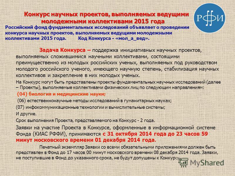 Конкурс научных проектов, выполняемых ведущими молодежными коллективами 2015 года Конкурс научных проектов, выполняемых ведущими молодежными коллективами 2015 года Российский фонд фундаментальных исследований объявляет о проведении конкурса научных п