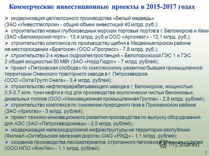 7 Коммерческие инвестиционные проекты в 2015-2017 годах модернизация целлюлозного производства «Белый медведь» (ЗАО «Инвестлеспром» - общий объем инвестиций 40 млрд. руб.); строительство новых глубоководных морских торговых портов в г. Беломорске и К