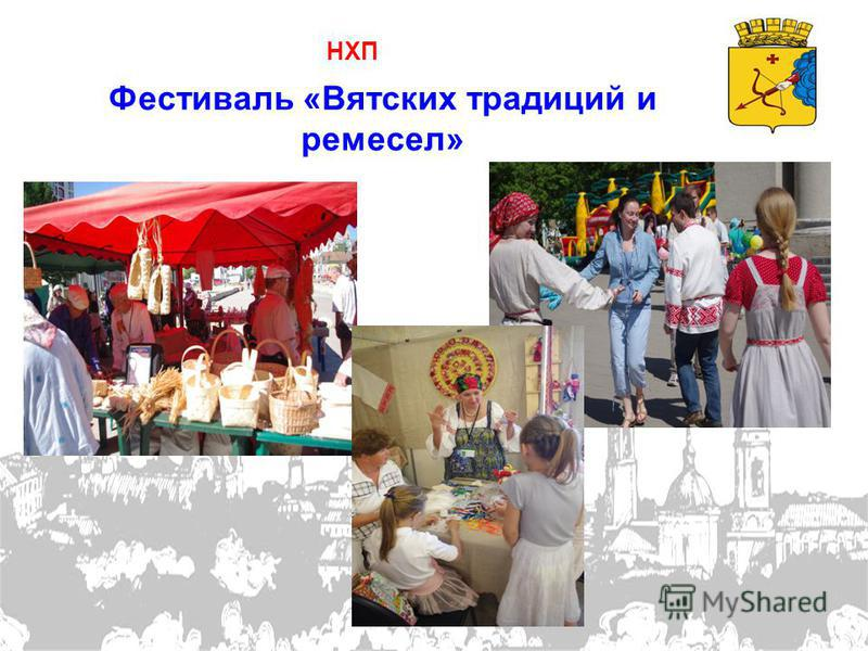 НХП Фестиваль «Вятских традиций и ремесел»