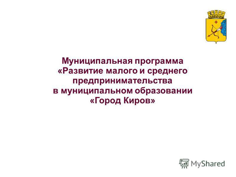 Муниципальная программа «Развитие малого и среднего предпринимательства в муниципальном образовании «Город Киров»