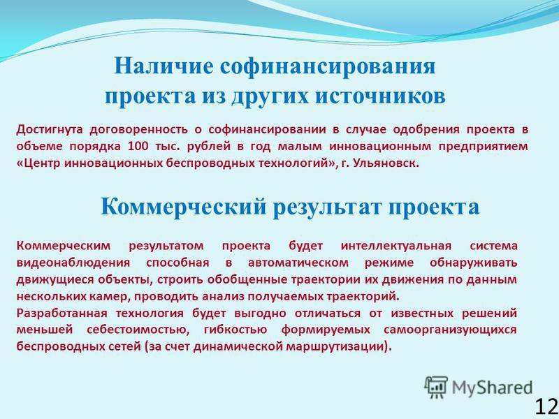 Наличие финансирования проекта из других источников Достигнута договоренность о софинансировании в случае одобрения проекта в объеме порядка 100 тыс. рублей в год малым инновационным предприятием «Центр инновационных беспроводных технологий», г. Улья