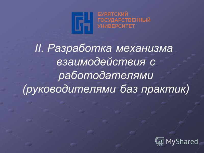 II. Разработка механизма взаимодействия с работодателями (руководителями баз практик)