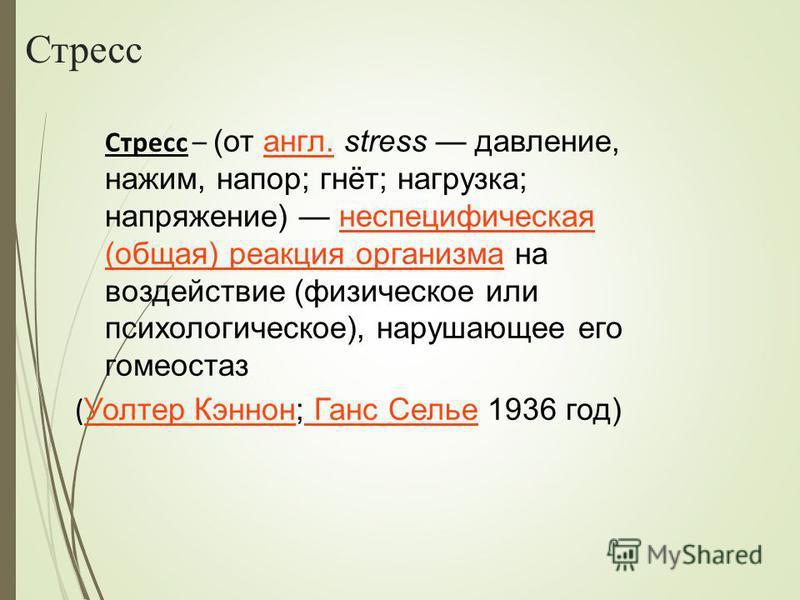 Стресс Стресс – (от англ. stress давление, нажим, напор; гнёт; нагрузка; напряжение) неспецифическая (общая) реакция организма на воздействие (физическое или психологическое), нарушающее его гомеостаз англ.неспецифическая (общая) реакция организма (