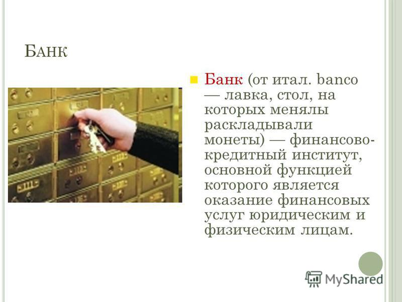 Б АНК Банк (от итал. banco лавка, стол, на которых менялы раскладывали монеты) финансово- кредитный институт, основной функцией которого является оказание финансовых услуг юридическим и физическим лицам.
