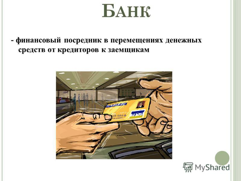Б АНК - финансовый посредник в перемещениях денежных средств от кредиторов к заемщикам