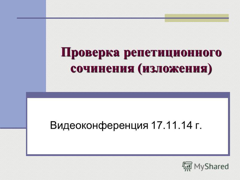 Проверка репетиционного сочинения (изложения) Видеоконференция 17.11.14 г.