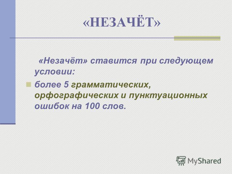 «НЕЗАЧЁТ» «Незачёт» ставится при следующем условии: более 5 грамматических, орфографических и пунктуационных ошибок на 100 слов.