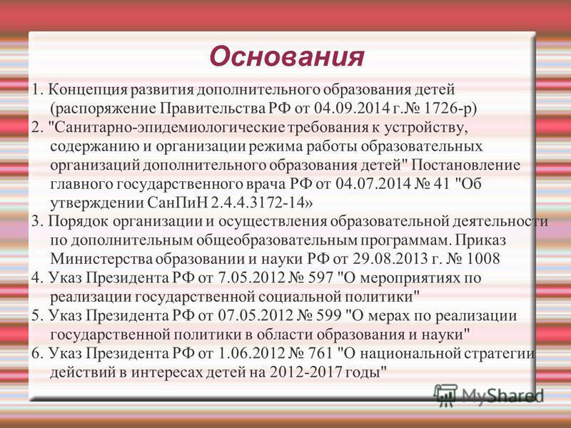 Основания 1. Концепция развития дополнительного образования детей (распоряжение Правительства РФ от 04.09.2014 г. 1726-р) 2.