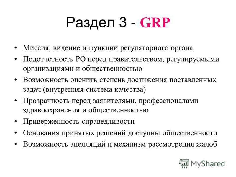Раздел 3 - GRP Миссия, видение и функции регуляторного органа Подотчетность РО перед правительством, регулируемыми организациями и общественностью Возможность оценить степень достижения поставленных задач (внутренняя система качества) Прозрачность пе