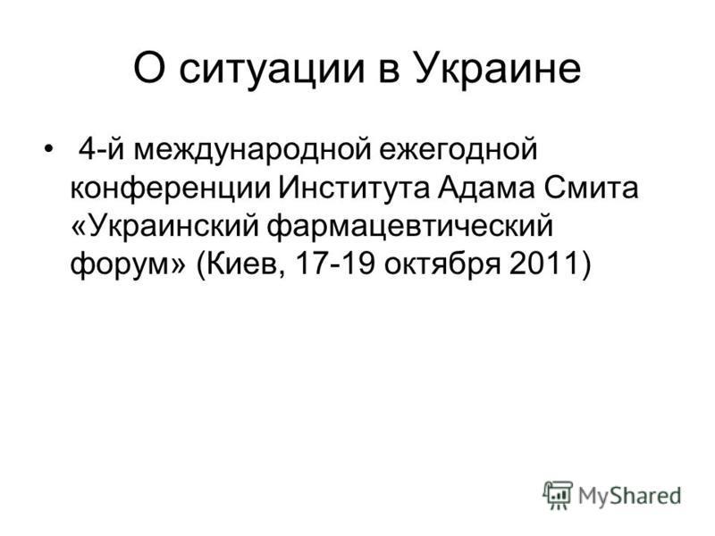 О ситуации в Украине 4-й международной ежегодной конференции Института Адама Смита «Украинский фармацевтический форум» (Киев, 17-19 октября 2011)