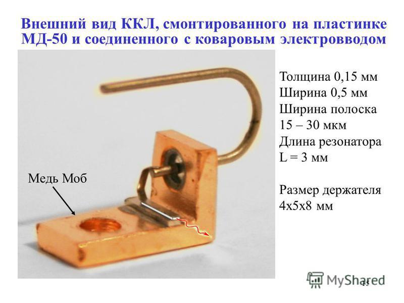 15 Внешний вид ККЛ, смонтированного на пластинке МД-50 и соединенного с коваровым электро вводом Толщина 0,15 мм Ширина 0,5 мм Ширина полоска 15 – 30 мкм Длина резонатора L = 3 мм Размер держателя 4 х 5 х 8 мм Медь Моб