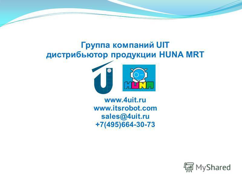 Группа компаний UIT дистрибьютор продукции HUNA MRT www.4uit.ru www.itsrobot.com sales@4uit.ru +7(495)664-30-73