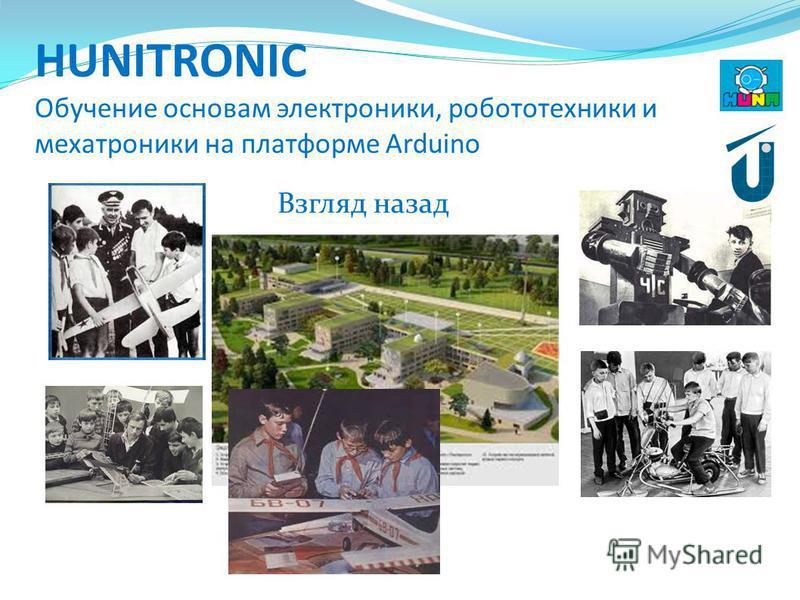HUNITRONIC Обучение основам электроники, робототехники и мехатроники на платформе Arduino Взгляд назад