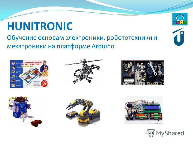 HUNITRONIC Обучение основам электроники, робототехники и мехатроники на платформе Arduino