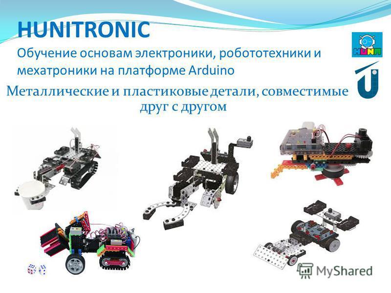 HUNITRONIC Обучение основам электроники, робототехники и мехатроники на платформе Arduino Металлические и пластиковые детали, совместимые друг с другом