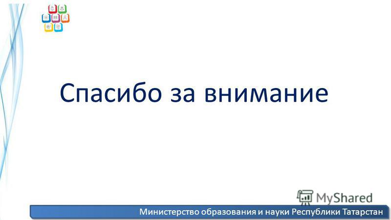 Министерство образования и науки Республики Татарстан Спасибо за внимание