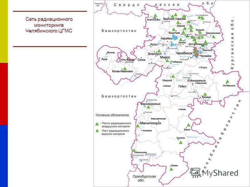 Сеть радиационного мониторинга Челябинского ЦГМС