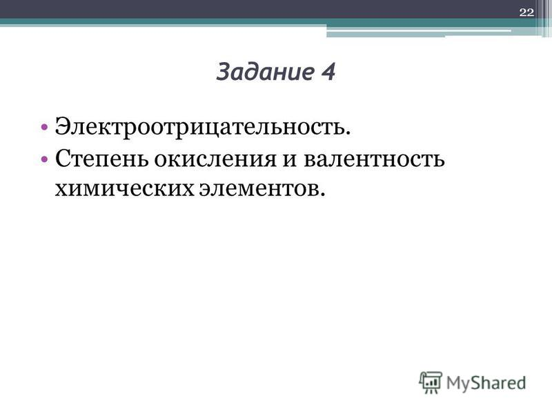 Задание 4 Электроотрицательность. Степень окисления и валентность химических элементов. 22