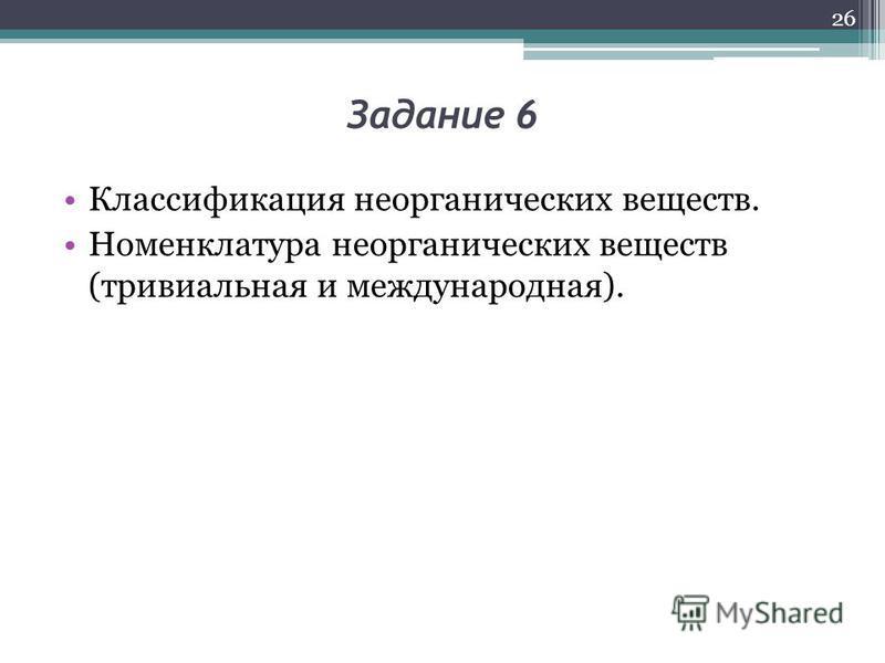 Задание 6 Классификация неорганических веществ. Номенклатура неорганических веществ (тривиальная и международная). 26