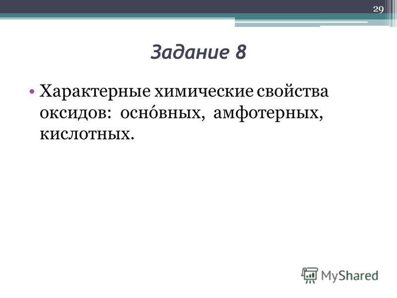 Задание 8 Характерные химические свойства оксидов: основных, амфотерных, кислотных. 29