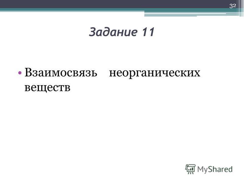 Задание 11 Взаимосвязь неорганических веществ 32