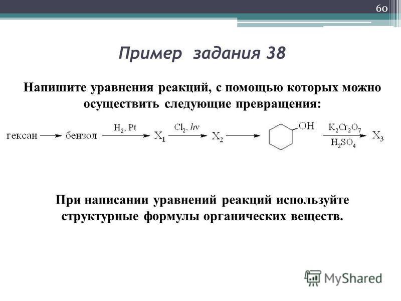 60 Пример задания 38 Напишите уравнения реакций, с помощью которых можно осуществить следующие превращения: При написании уравнений реакций используйте структурные формулы органических веществ. :.