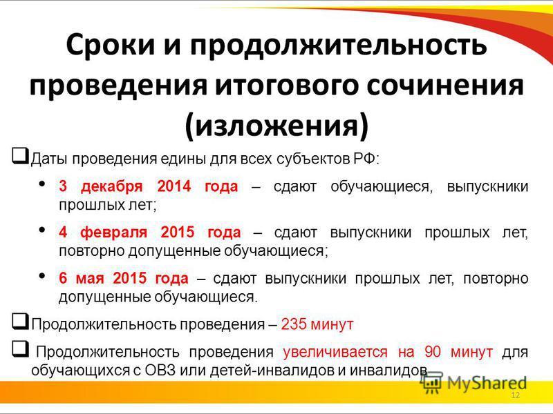 Даты проведения едины для всех субъектов РФ: 3 декабря 2014 года – сдают обучающиеся, выпускники прошлых лет; 4 февраля 2015 года – сдают выпускники прошлых лет, повторно допущенные обучающиеся; 6 мая 2015 года – сдают выпускники прошлых лет, повторн
