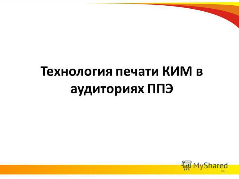 Технология печати КИМ в аудиториях ППЭ 44